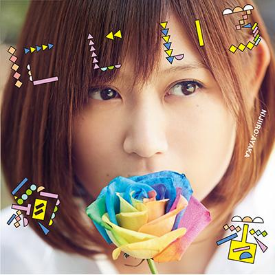 にじいろ【CD】