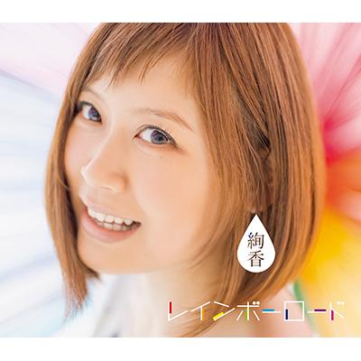 レインボーロード【3CD】