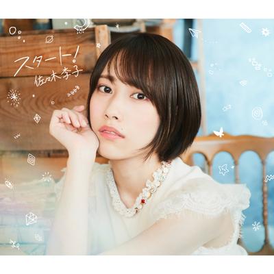 【アーティスト盤+フォトブック】スタート!(CD+フォトブック)