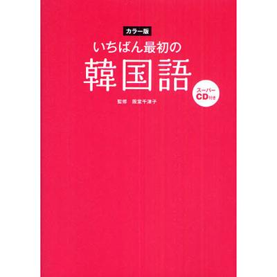 いちばん最初の韓国語 カラー版