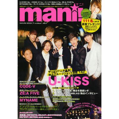 mani! (SAKURA・MOOK 71)