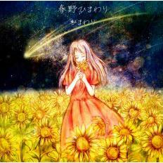 ひまわり(CD)