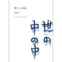 朝倉弘一作品集『筆ペン日記』