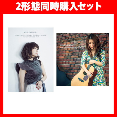 【2形態同時購入セット】MEGUMI MORI Concert at SHINAGAWA GLORIA CHAPEL ━ SINGING VOICE 2017 ━(Blu-ray+CD)そばに 10th Anniversary Special Edition ━続いて行く日々━(2CD)