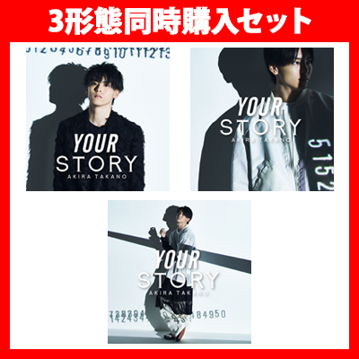 YOUR STORY 3形態同時購入セット