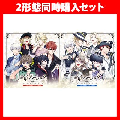 【2形態同時購入セット】「青山オペレッタ」チームソング&ドラマCD Vol.1&Vol.2【初回限定盤CD】