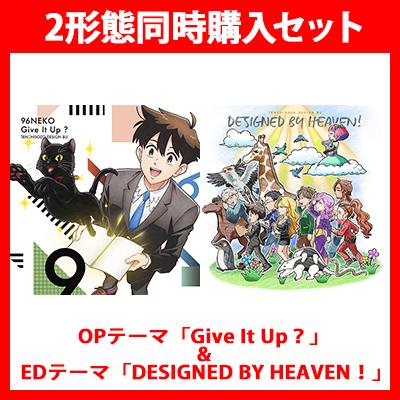 【2形態同時購入セット】天地創造デザイン部 OPテーマ「Give It Up?」& EDテーマ「DESIGNED BY HEAVEN!」