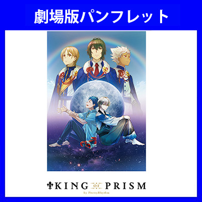 KING OF PRISMパンフレット