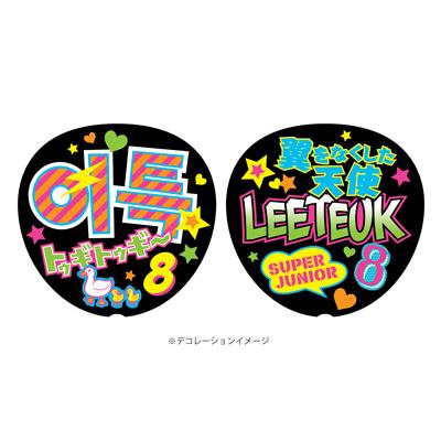 ウチワ(デコレーションステッカー付/LEETEUK)