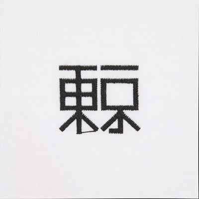 ULTRA JAPAN 東京 Tシャツ・WHITE(XL)