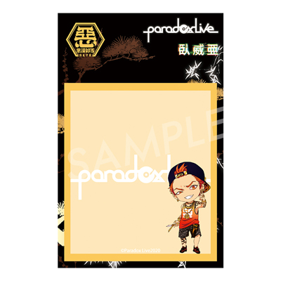 Paradox Live 付箋 伊藤紗月