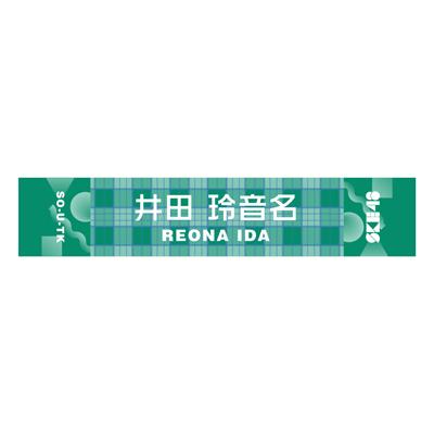 33井田玲音名 メンバー別マフラータオル