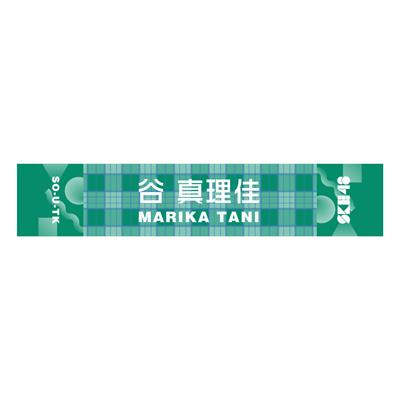 43谷真理佳 メンバー別マフラータオル