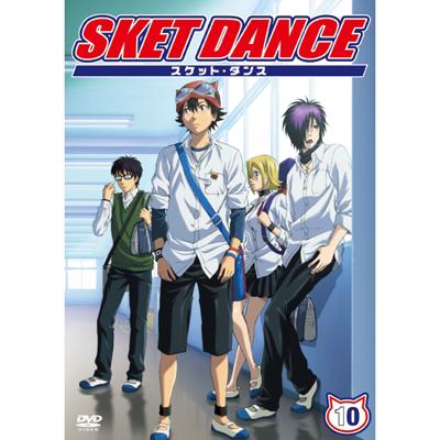 SKET DANCE 第10巻 通常版