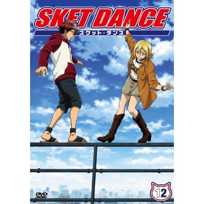 SKET DANCE 第12巻 通常版