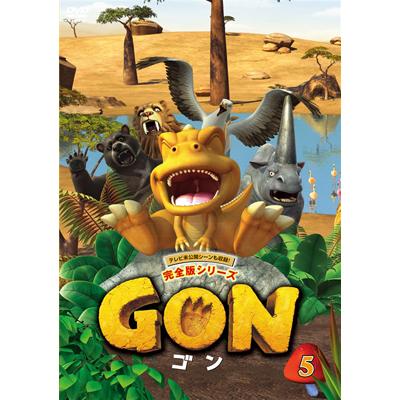 GON-ゴン- 5