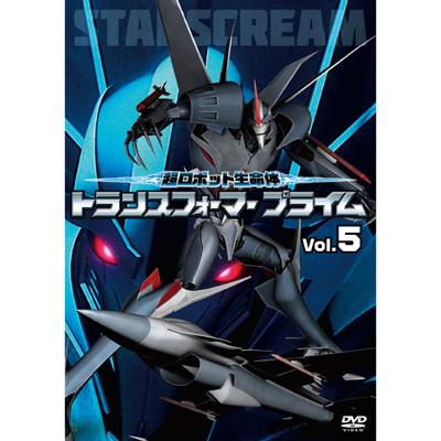 超ロボット生命体 トランスフォーマープライム Vol.5