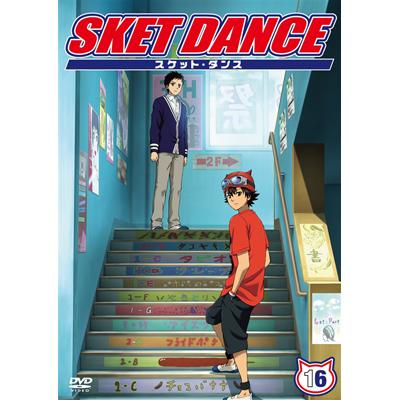 SKET DANCE 第16巻 通常版