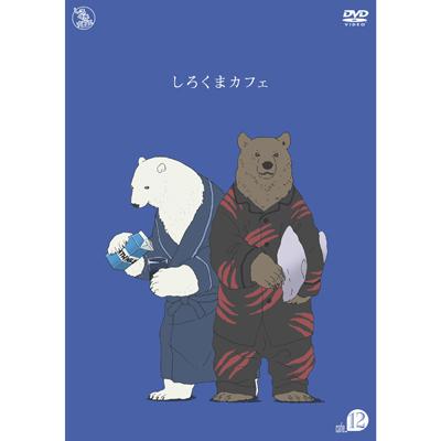 しろくまカフェ cafe.12 *DVD