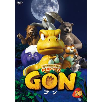 GON-ゴン- 20