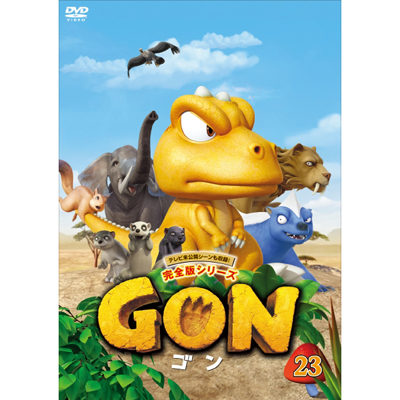 GON-ゴン- 23