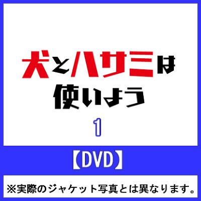 犬とハサミは使いよう 1【DVD】 (初回生産限定版、鍋島テツヒロ描き下ろし三方背BOX、更伊俊介書き下ろし小説同梱)