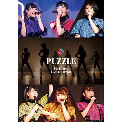 フェアリーズ LIVE TOUR 2015 - PUZZLE -(DVD)