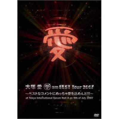 愛 am BEST Tour 2007~ベストなコメントにめっちゃ愛を込めんと!!!~at Tokyo International Forum Hall A on 9th of July 2007【通常盤】