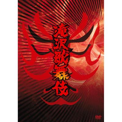 滝沢歌舞伎
