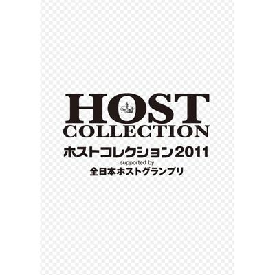 全日本ホストグランプリpresentsホストコレクション2011