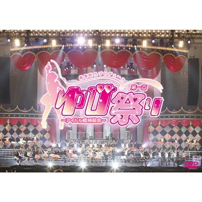 指原莉乃プロデュース 第一回ゆび祭り~アイドル臨時総会~【DVD】