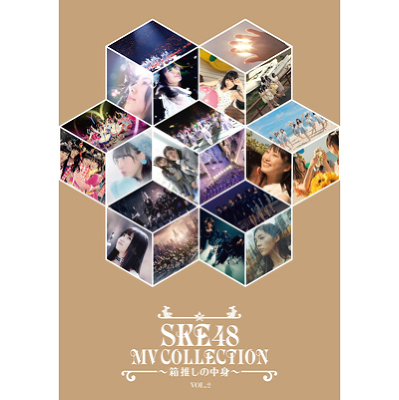 SKE48 MV COLLECTION ~箱推しの中身~ VOL.2【DVD2枚組】