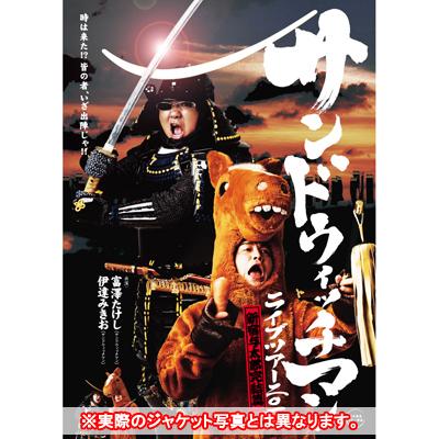 サンドウィッチマン ライブ2011~新宿与太郎完結篇~
