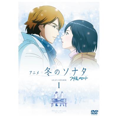アニメ「冬のソナタ」スタンダード DVD BOX I