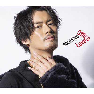 <mu-moショップ・イベント会場限定商品>Office Love【山口ジャケver.】(CD)
