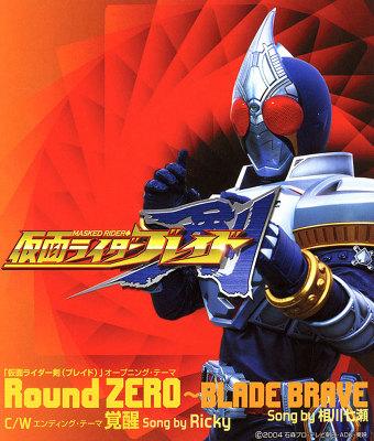 「仮面ライダー剣(ブレイド)」オープニング・テーマ Round ZERO ~BLADE BRAVE