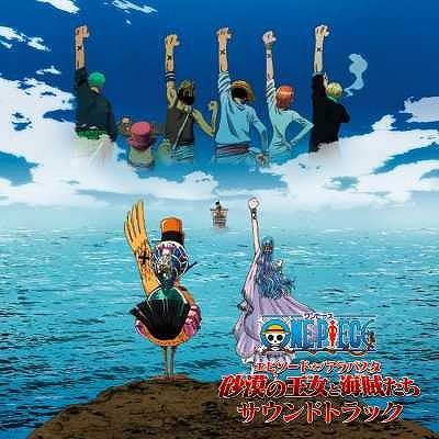 劇場版ワンピース『エピソードオブアラバスタ 砂漠の王女と海賊たち』サウンドトラック