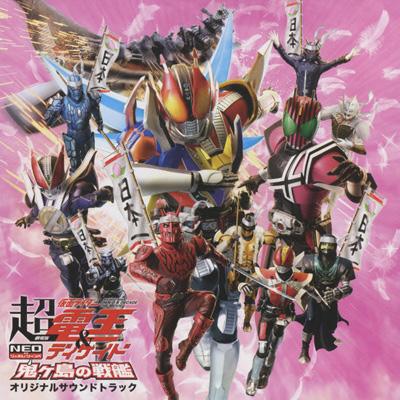 劇場版 超仮面ライダー電王&ディケイド 鬼ヶ島の戦艦 オリジナルサウンドトラック