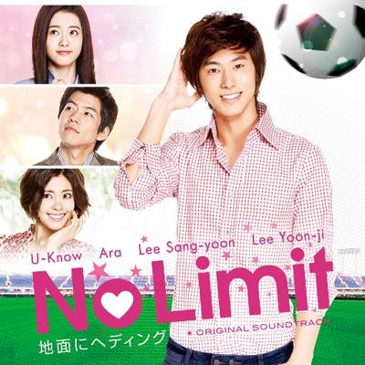 No Limit ~地面にヘディング~ オリジナル・サウンドトラック