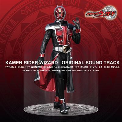 仮面ライダーウィザード オリジナルサウンドトラック