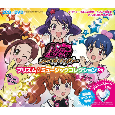 プリティーリズム・ディアマイフューチャー プリズム☆ミュージックコレクションDX【CD+DVD】