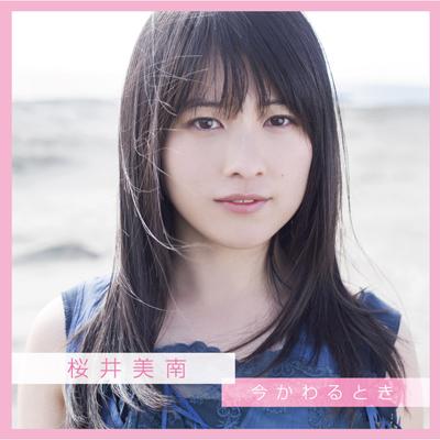 今かわるとき(CD+DVD)