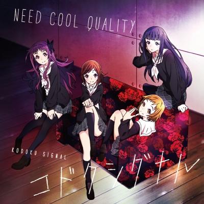 コドクシグナル【CD ONLY】