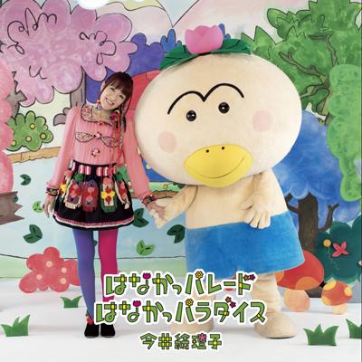 はなかっパレード / はなかっパラダイス(CD)