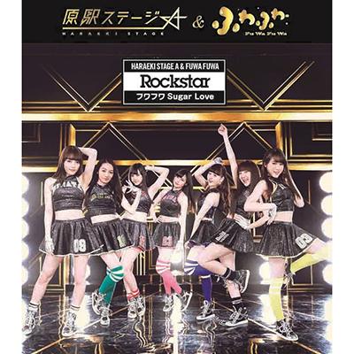 Rockstar / フワフワSugar Love(原駅ステージA盤CD+DVD)