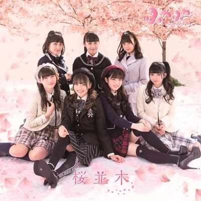 桜並木【ふわふわ(チェリー)ビジュアル盤】(CD)