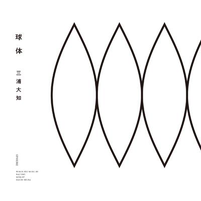 球体(CD)(スマプラ対応)