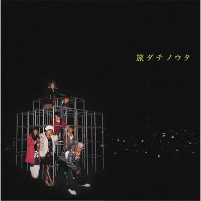 旅ダチノウタ [CD-EXTRA仕様]