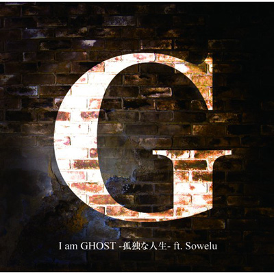I am GHOST -孤独な人生- ft. Sowelu