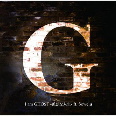 I am GHOST -孤独な人生- ft. Sowelu